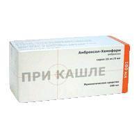 Амброксол-Хемофарм, сироп 15 мг|5 мл 100 мл №1